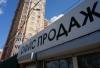 В Москве застройщикам разрешено открывать офисы продаж